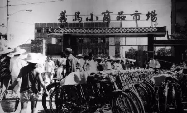 1984 year yiwu market