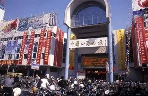 1992-yiwu futian market