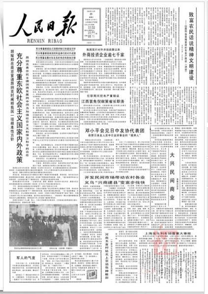 People's Daily News
